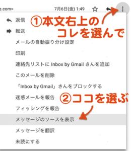 Gmailの保存方法