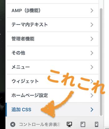 ワードプレス追加CSSの選択画面