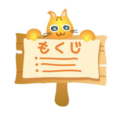 目次の看板を持つ猫