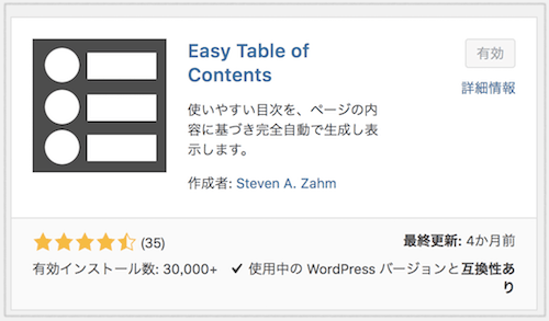 WordPressプラグインの『Easy Table of Contents