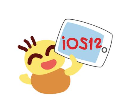 iPadをiOS12にアップデート