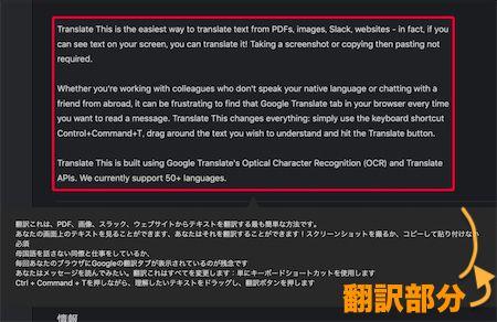 アップデートされたアプリ「translate this」の翻訳画像