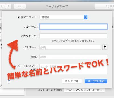 Macbook proで新規ユーザーアカウウントを作る