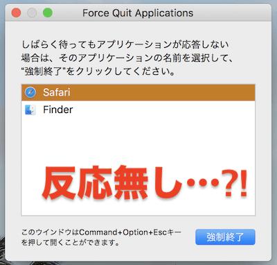 Macbook proのアプリ強制終了画面