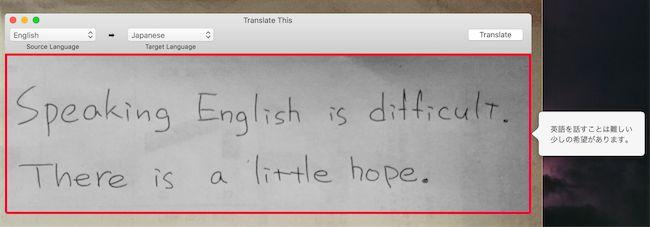 手書き英語を『Translate This』で翻訳