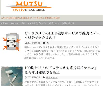 インターネットエクスプローラー8での自分のサイト画面