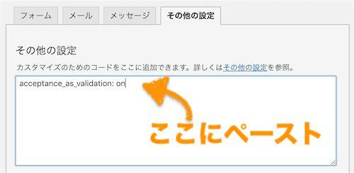 エラーメッセージの追加コードを貼る場所