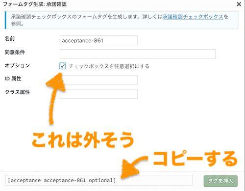 コンタクトフォーム7の承諾確認タグ生成画面