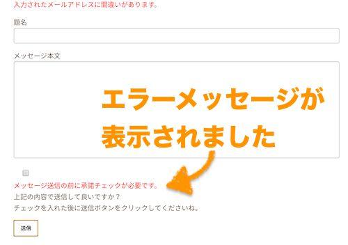 お問い合わせページで送信エラー時のメッセージ画面