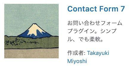 ワードプレスの問い合わせフォームプラグイン「Contact Form 7」
