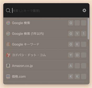 アプリ『Haste』の検索窓を開いた状態