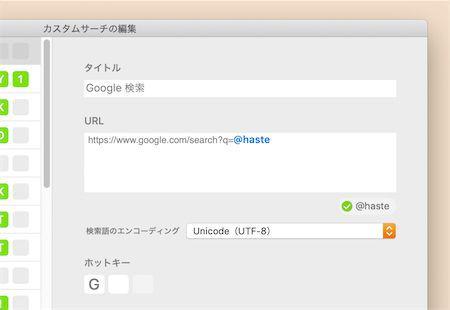 アプリ『Haste』のカスタムサーチ編集画面