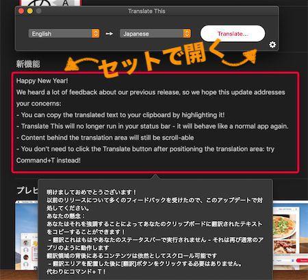 Mac翻訳アプリ『Translate This』2019年1月アップデート後の画像