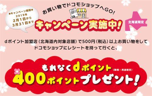 北海道ドコモ限定キャンペーン