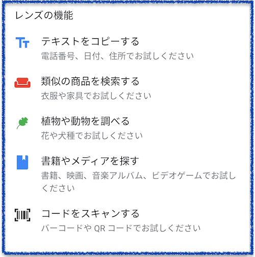 Googleレンズの機能