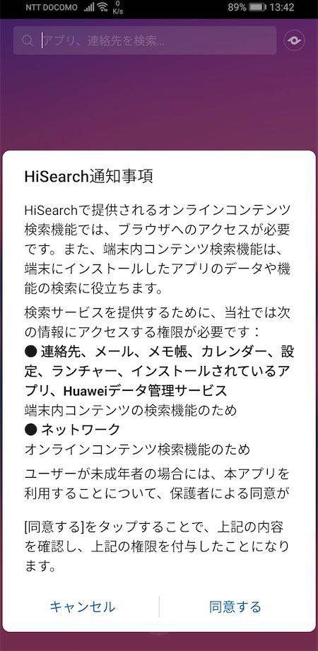 HUAWEI nova lite 3 の「HiSearch」