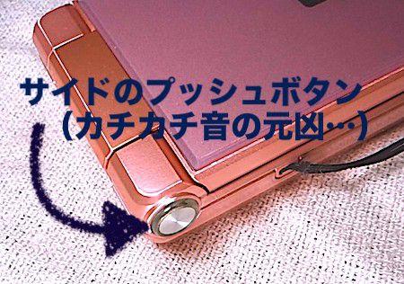 ドコモ『AQUOS ケータイ SH-01J』のサイドプッシュオープンボタン
