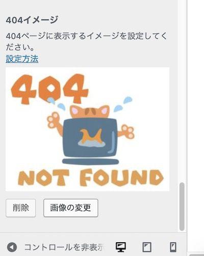 404ページで使用するイラスト