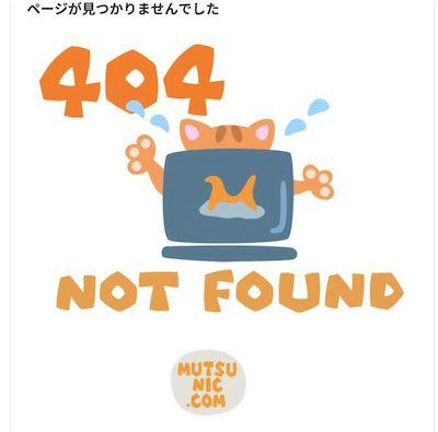 404ページのデザイン
