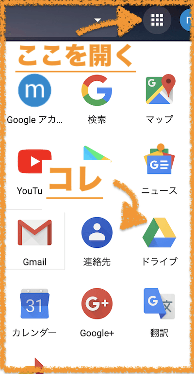 Googleのアプリ達