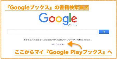 PCの「Google Chrome」から『Google ブックス』画面を開く