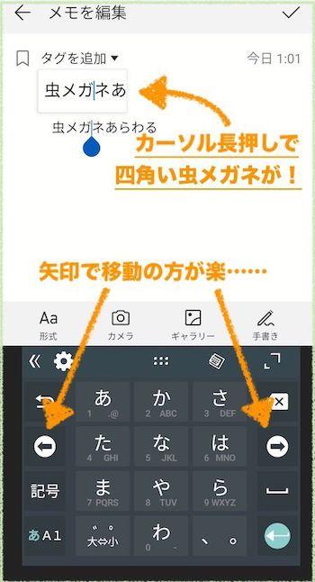 『HUAWEI nova lite 3』日本語入力カーソル長押し