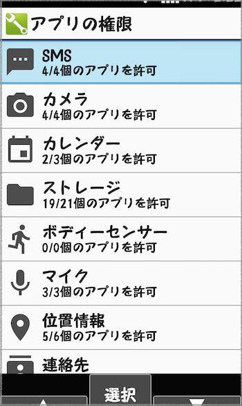ガラホ『SH-02L』のアプリの権限設定