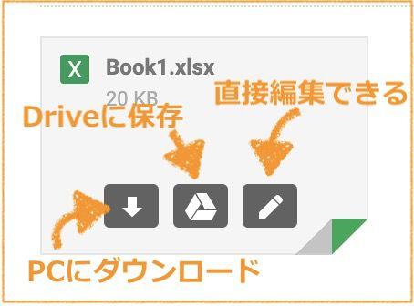 『Gmail』に添付されたExcelファイル