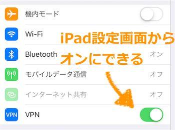 「iPad Air2」本体の設定画面