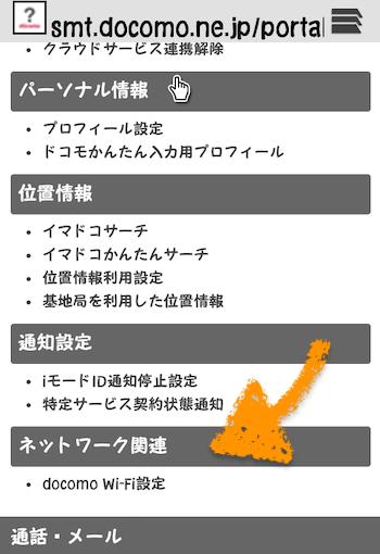ガラホ「SH-02L」のネットワーク関連設定画面
