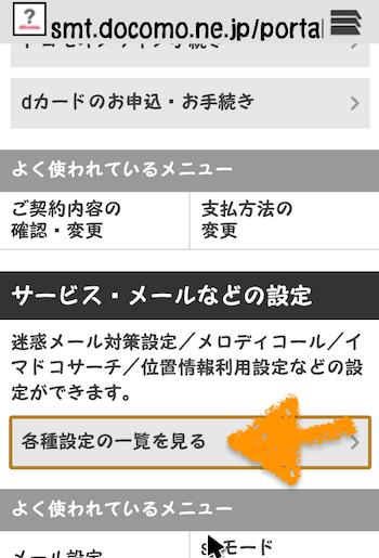ガラホ「SH-02L」のサービス・メールなどの設定画面