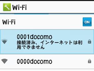 「SH-02L」のWi-Fiが利用できなくなる画面