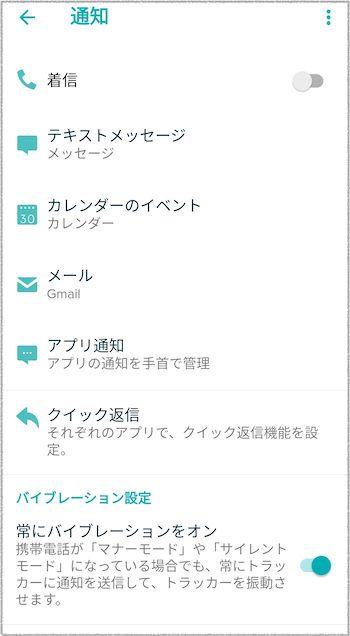 『Fitbit』アプリの通知設定