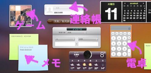 Macのダッシュボード