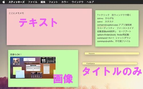 Macのスティッキーズ画面