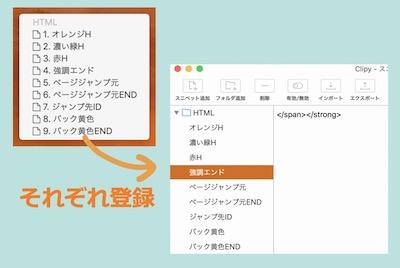 『Clipy』のスニペット編集画面