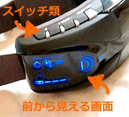 『ドクターエア 3Dアイマジック』の前面モニター