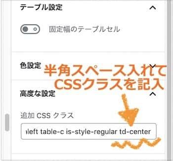 追加CSSクラスにクラス名を記入
