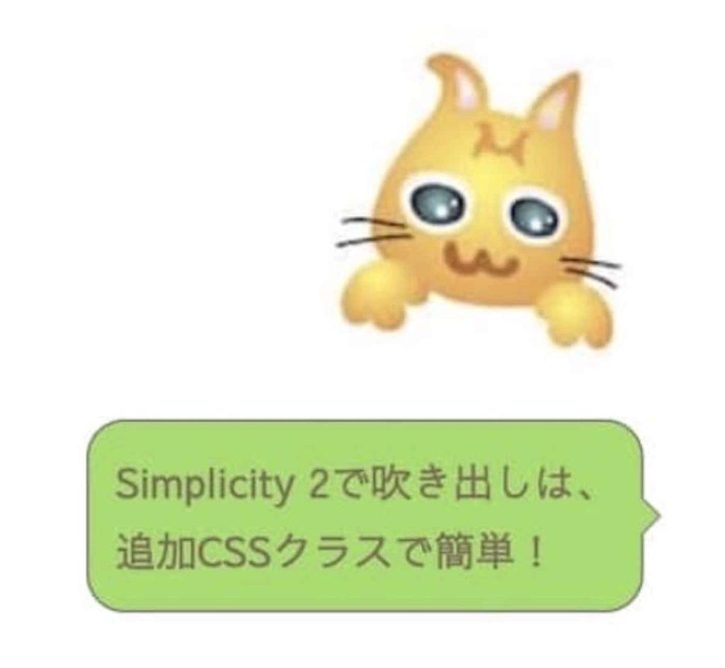『Simplicity 2』の吹き出し