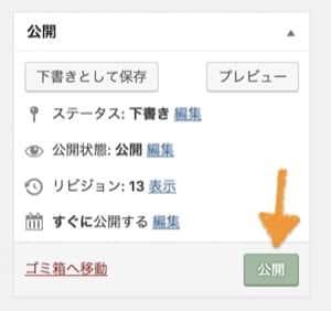 記事投稿の公開ボタン