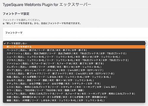 『TypeSquare Webfonts Plugin for エックスサーバー』16種類のデフォルトテーマ