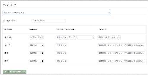 『TypeSquare Webfonts Plugin for エックスサーバー』新しくテーマを作成