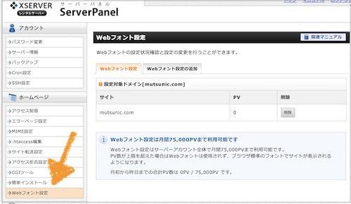 XSERVER「Webフォント設定」画面