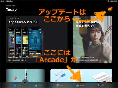 iPadOSのApp Store