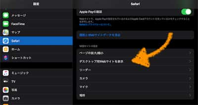 iPadOSの「Safari」画面設定