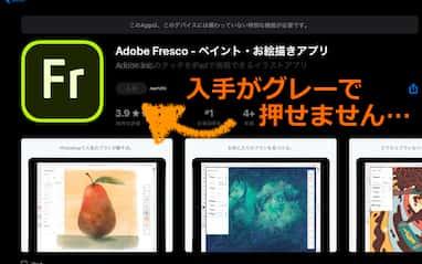 『iPadAir2』に「Adobe Fresco」は非対応