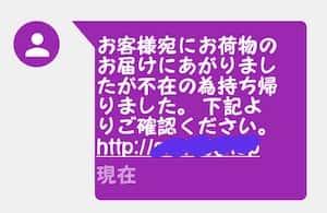 詐欺SMS画面