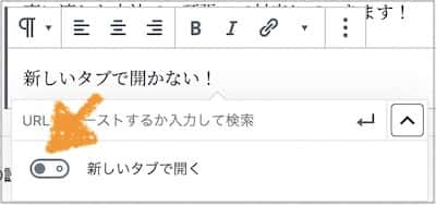 WordPressのリンク設定画面