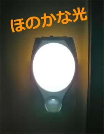 『ELPA PM-L200』点灯中
