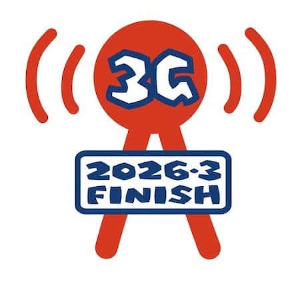 ドコモは2026年3月3G廃止